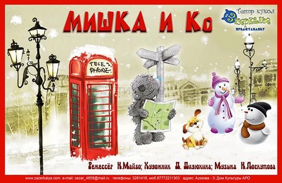 Детский спектакль «Мишка и Ко» в Театре кукол «Зазеркалье»