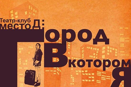 Спектакль «Город, в котором я» в театре ARTиШОК