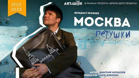 Москва-Петушки, театр Артишок