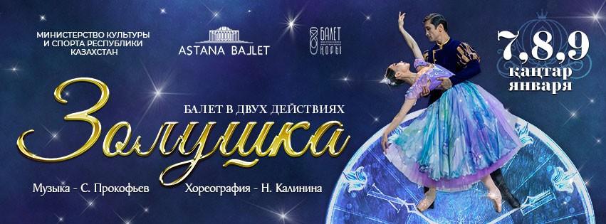 Золушка в Астана Балет