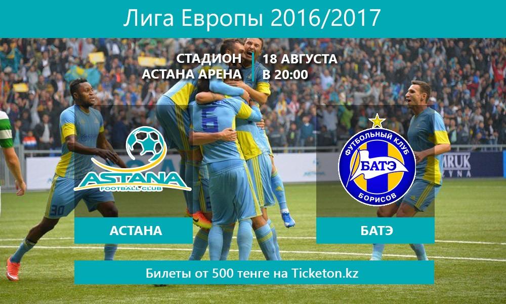 Футбол. Астана - БАТЭ