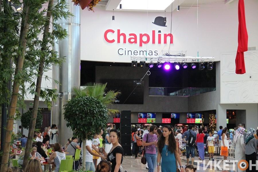 Чаплин Мега Парк