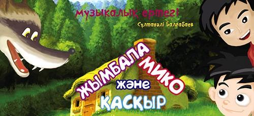 Детская музыкальная сказка «Жымбала, Мико және қасқыр» в театре Жас Сахна