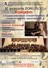Концерт Майи Сепп