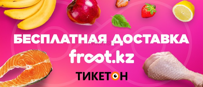 froot-free-delivery