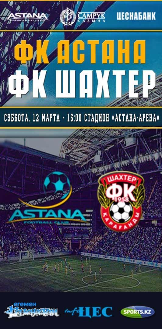Матч Астана - Шахтер