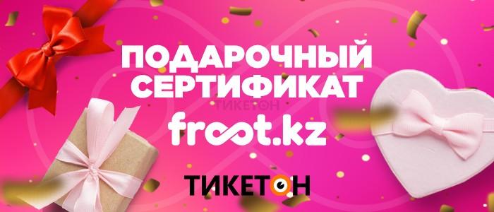 gift-cert-froot