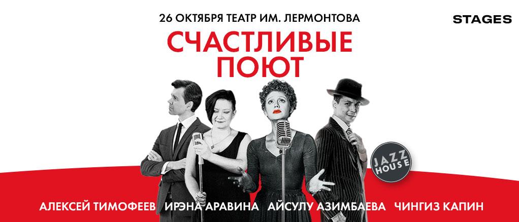Счастливые поют 2020, Алматы