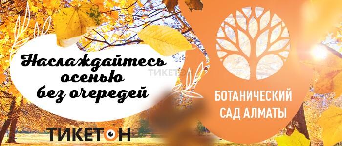 Главный ботанический сад, Алматы
