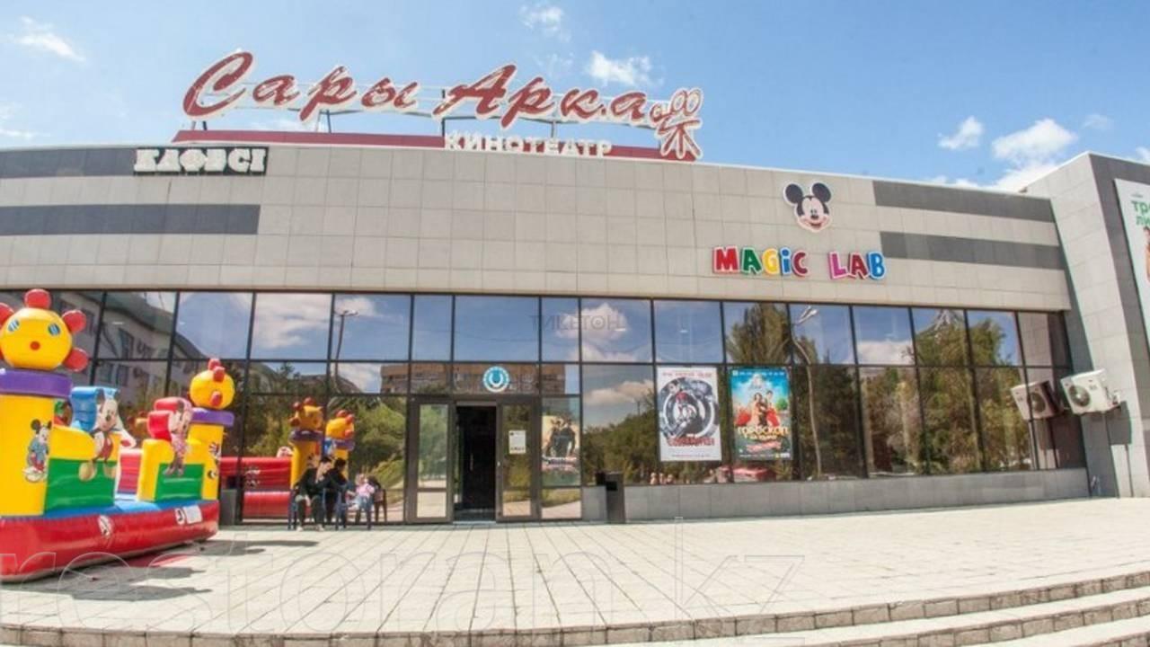 Сарыарка кинотеатра Караганда