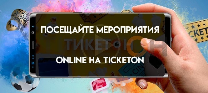https://ticketon.kz/files/media/online-translyatsiya.jpg