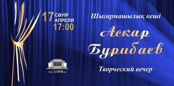Творческий вечер Аскара Бурибаева в ГАТОБ