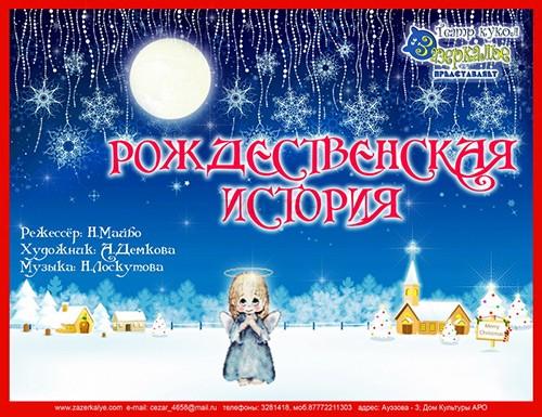 Театр кукол Зазеркалье. Сказ про рождение Христа