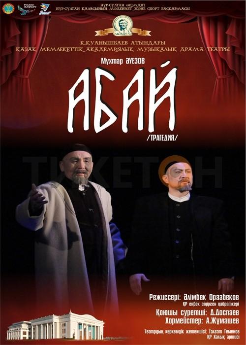 Абай / Театр им. К. Куанышбаева