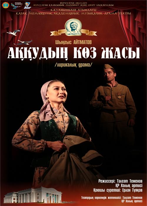 Аққудың көз жасы/ Театр им. К. Куанышбаева