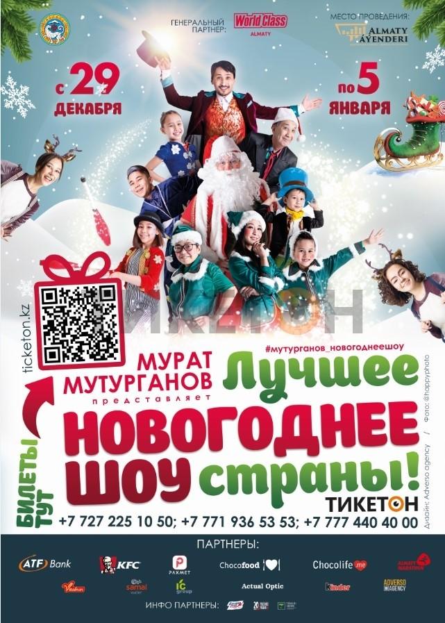 novogodnee-show-murata-muturganova