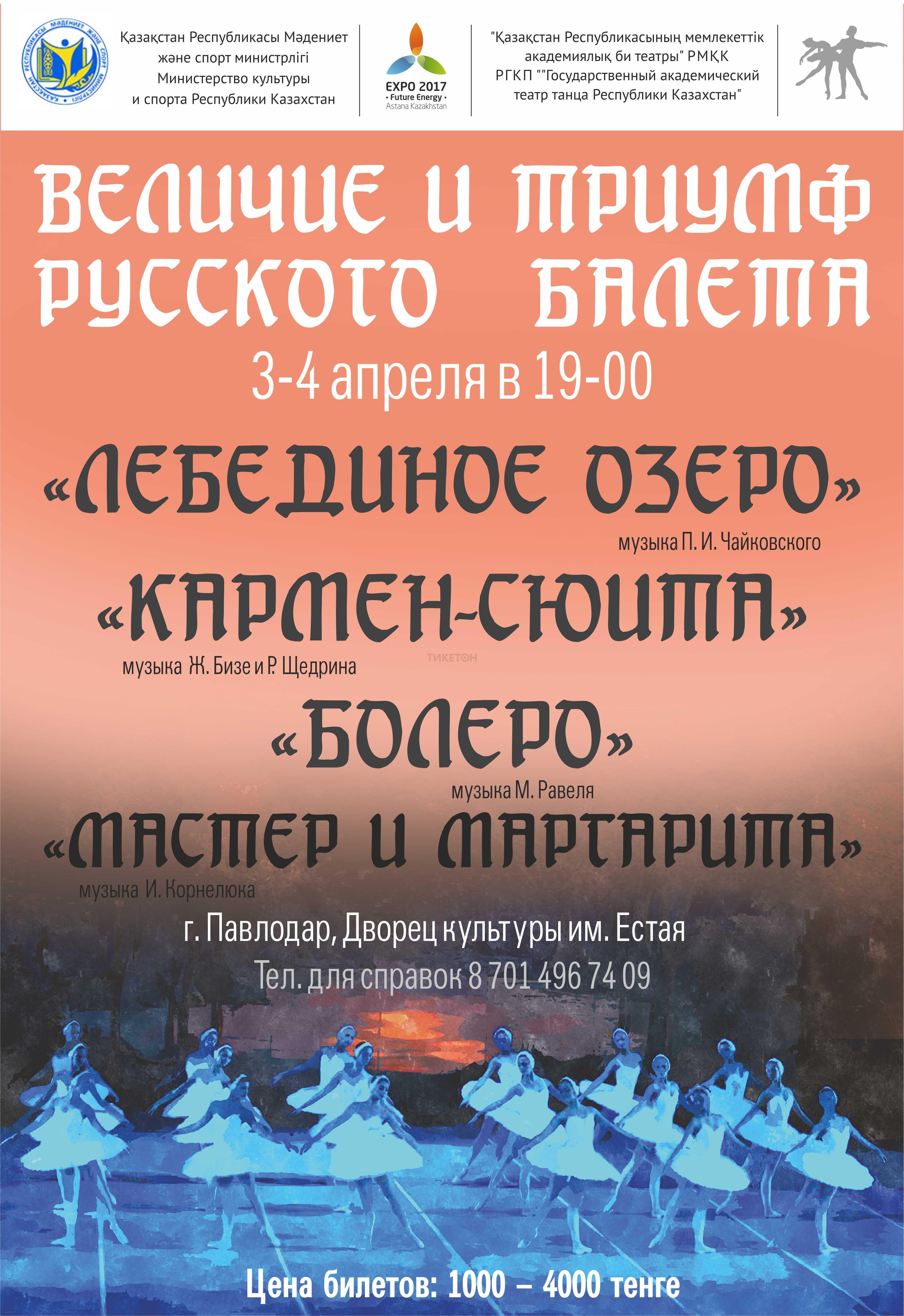 Величие и триумф русского балета в Павлодаре