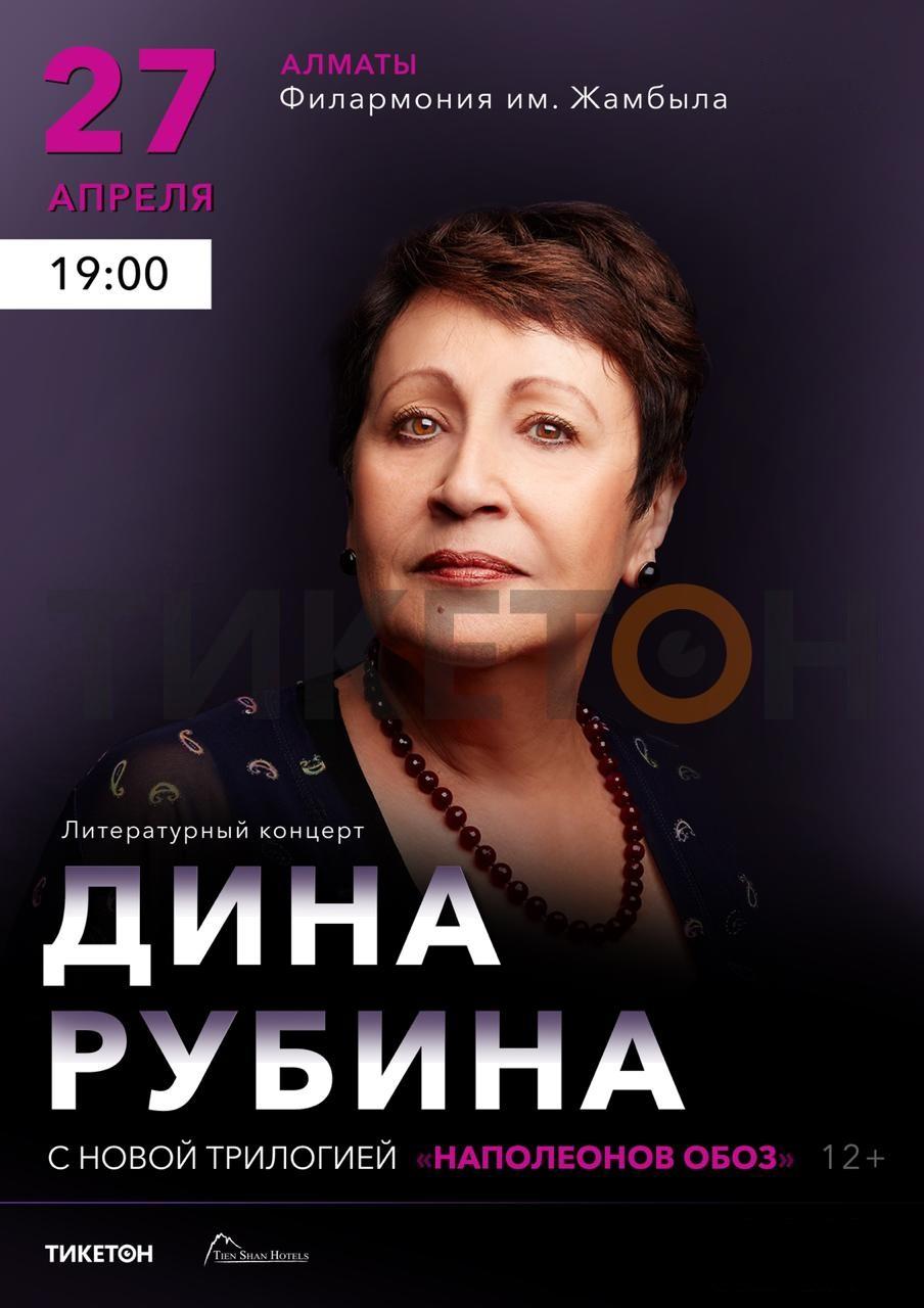 dina-rubina-v-almaty