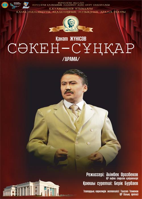 Сәкен сұңқар/ Театр им. К. Куанышбаева