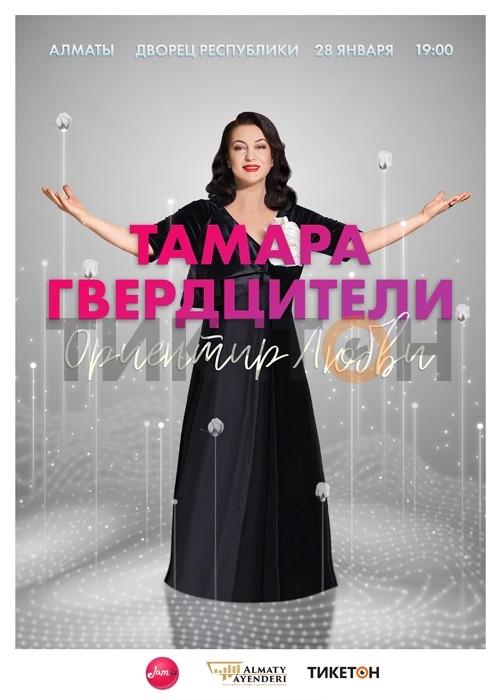 tamara-gverdtsiteli-orientir-lyubvi-v-almaty