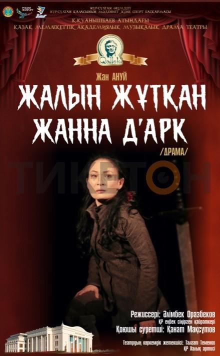 Жалын жұтқан Жанна Д'Арк/ Театр им. К. Куанышбаева