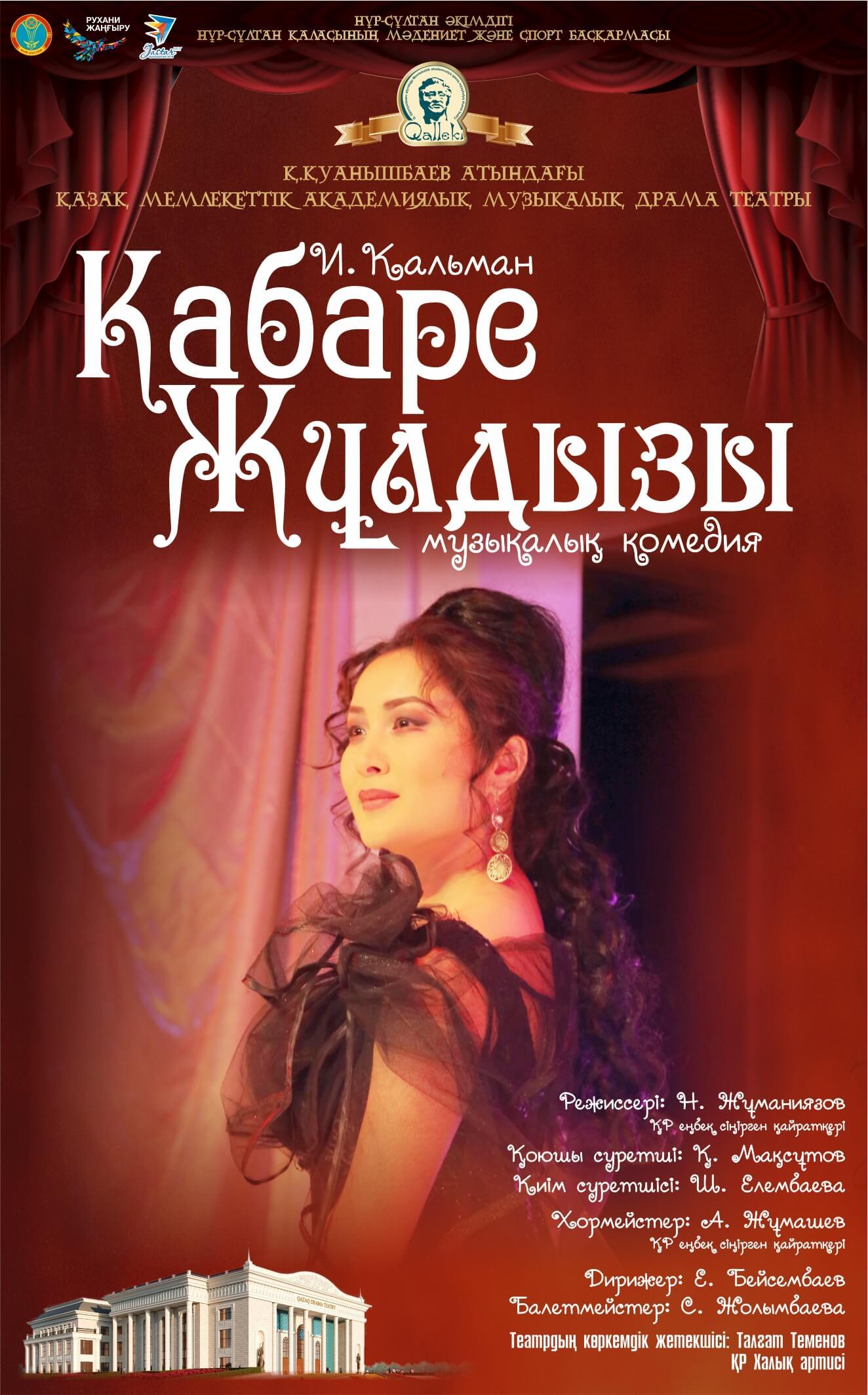 Кабаре жулдызы/ Театр им. К. Куанышбаева