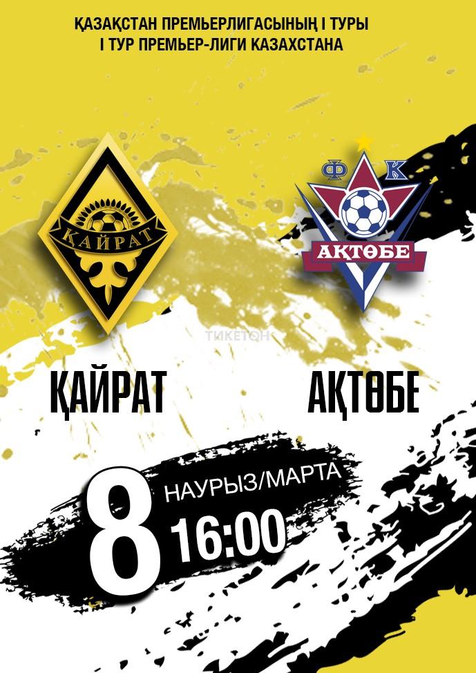 Чемпионат РК: Кайрат - Актобе