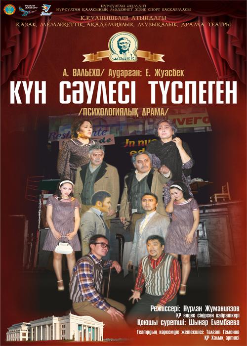 Күн сәулесі түспеген/ Театр им. К. Куанышбаева