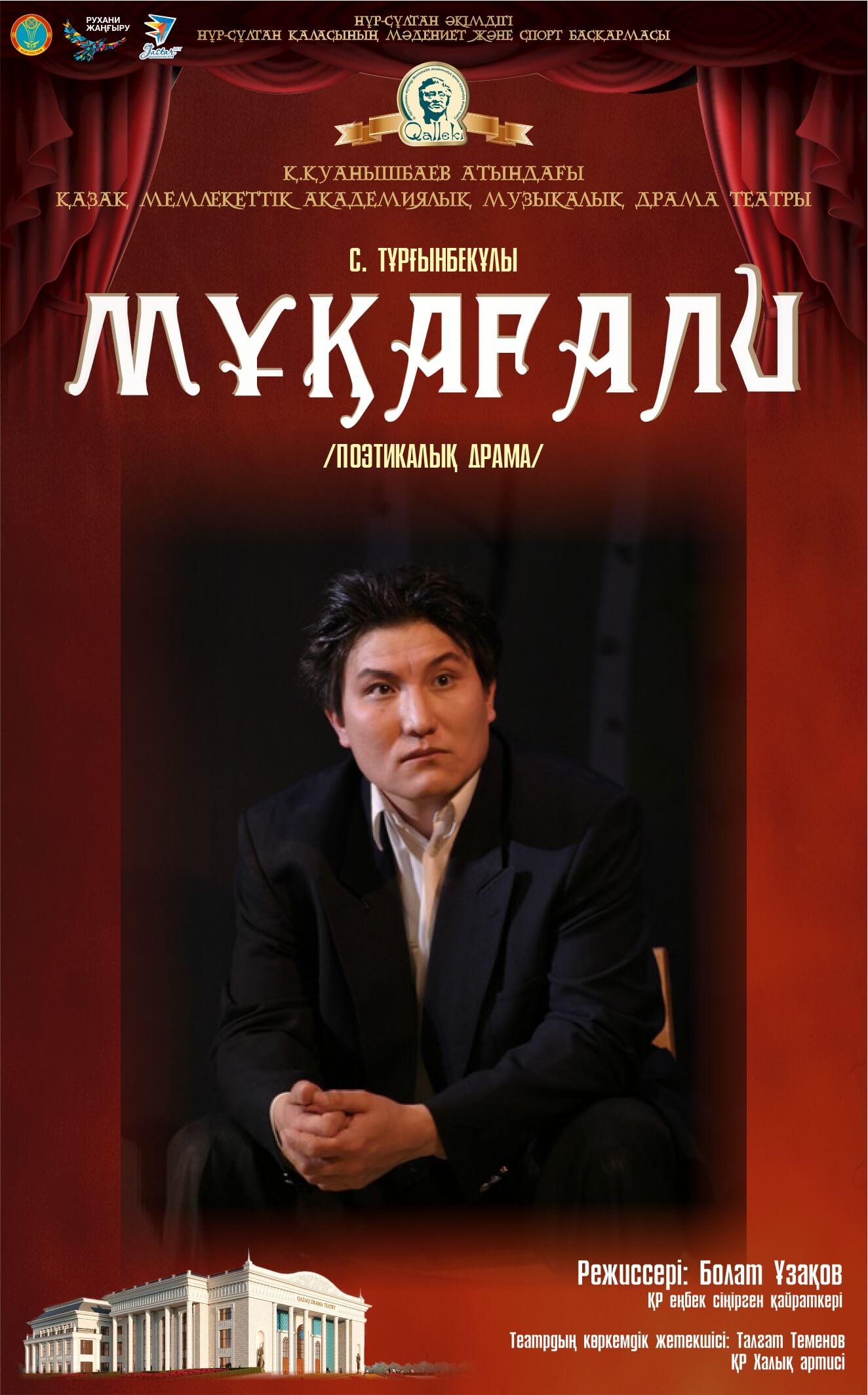 Мұқағали/ Театр им. К. Куанышбаева