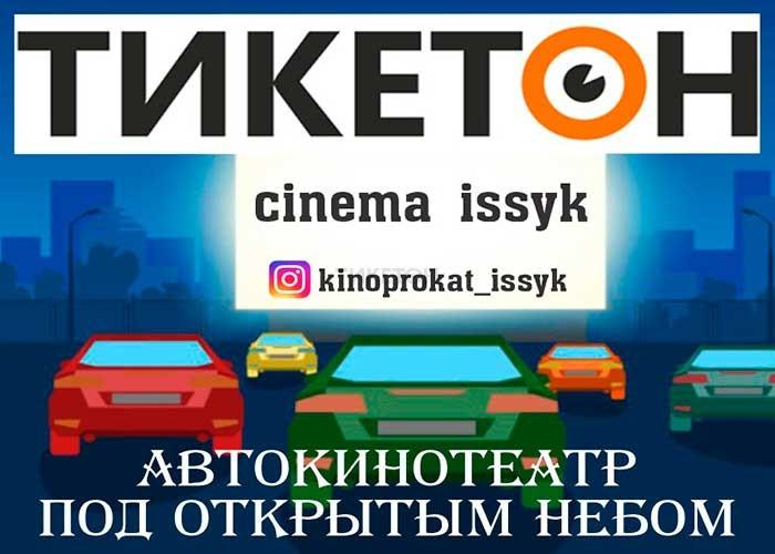 Ticketon Cinema Issyk