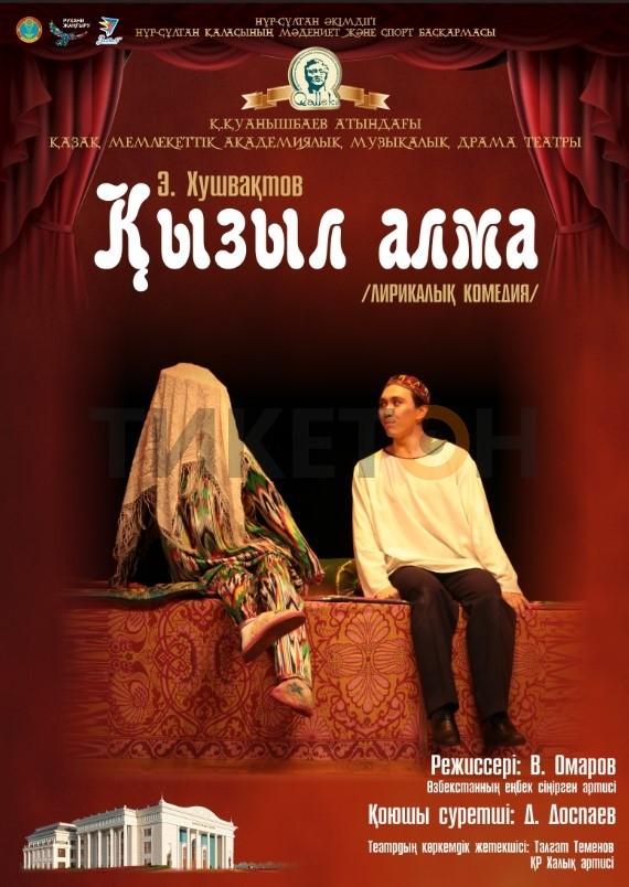 Қызыл алма / Театр им. К. Куанышбаева