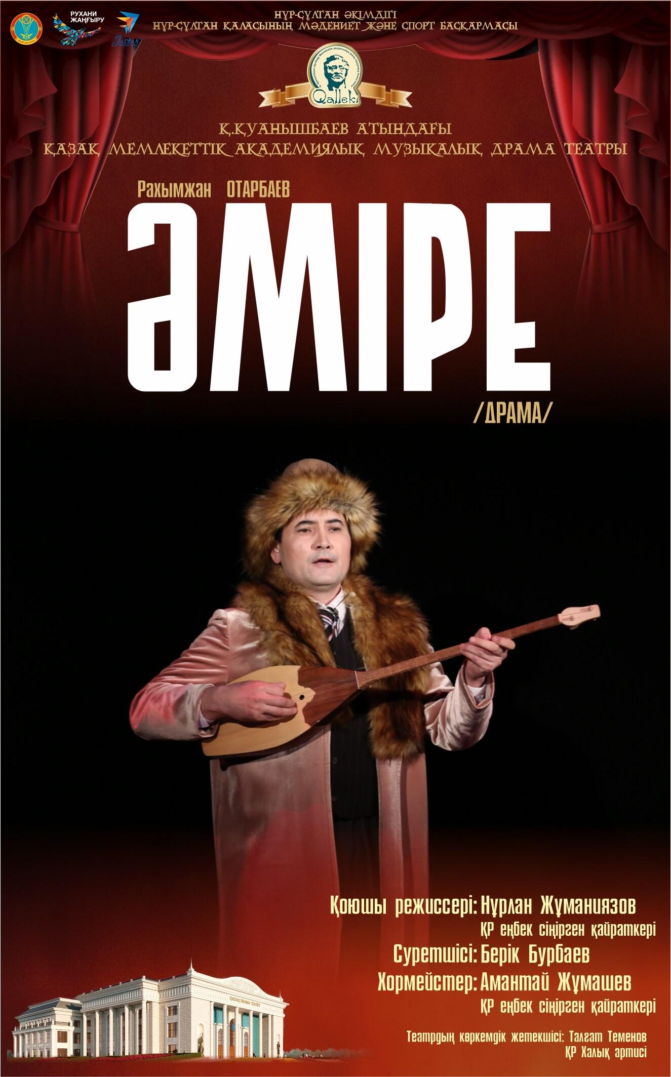 Әміре/ Театр им. К. Куанышбаева