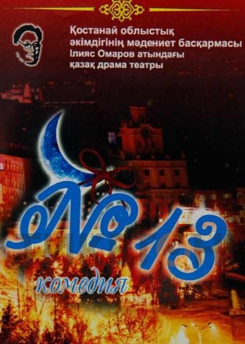 №13 / Рей Куни / Театр Омарова
