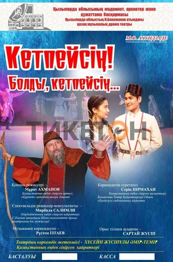 ketpeysin-boldy-ketpeysin-teatr-im-bekezhanova