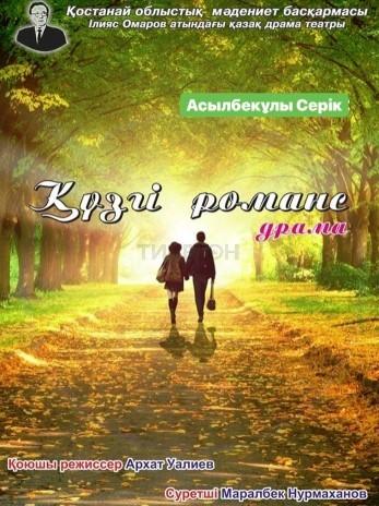 Күзгі романс / Театр Омарова