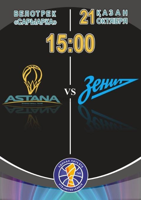 ПБК Астана- БК Зенит