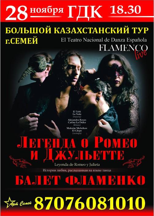 «Легенда о Ромео и Джульетте» в Семее