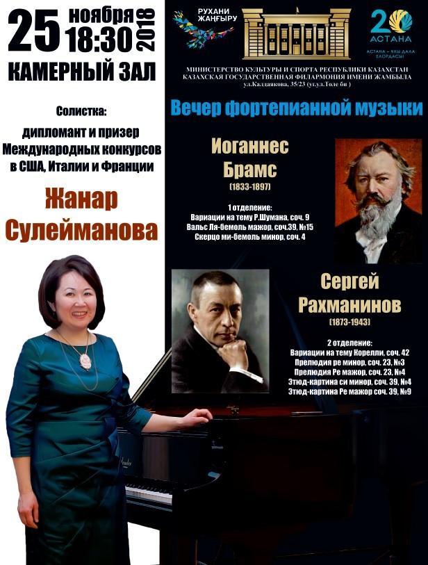 Вечер фортепианной музыки. 25 ноября