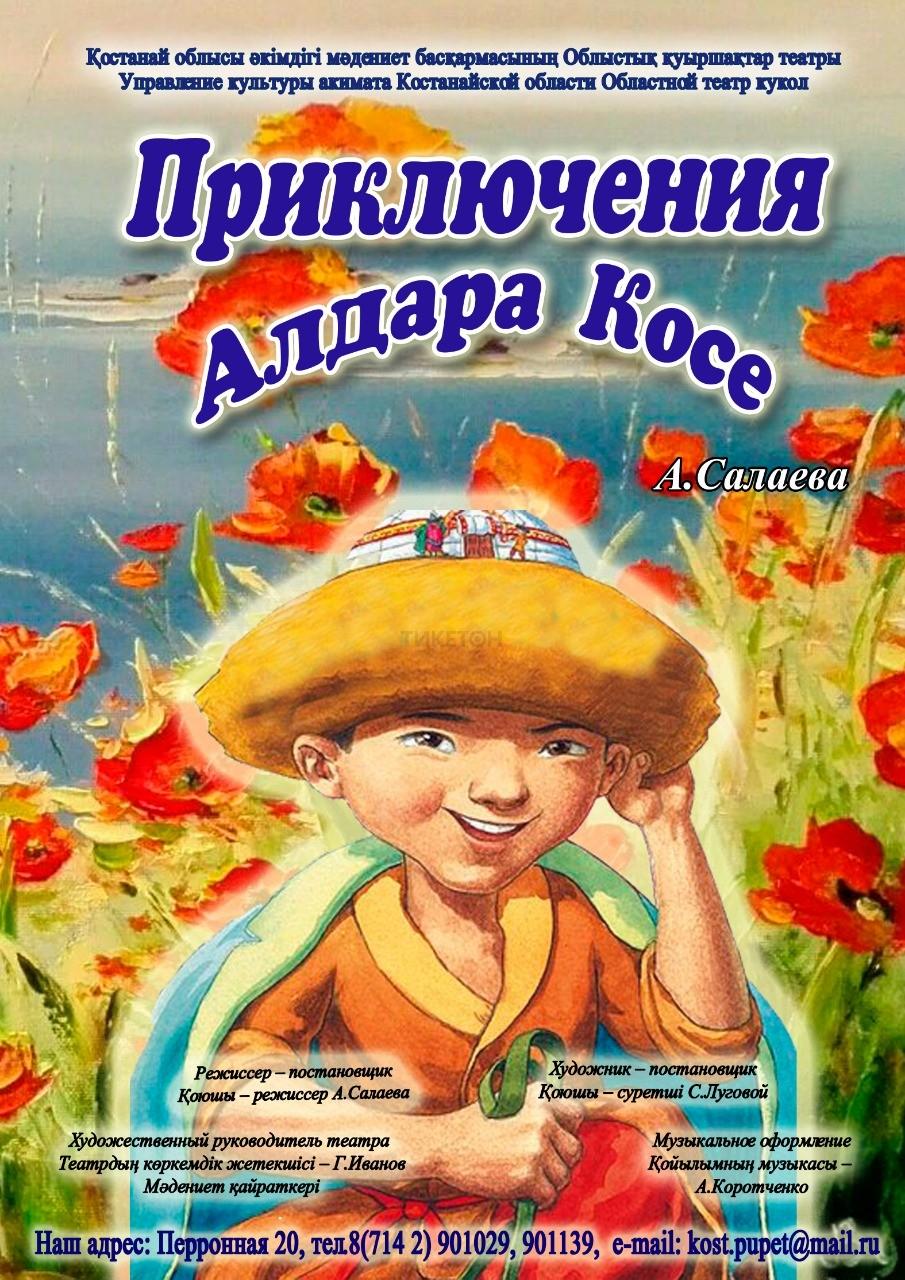 «Приключения Алдара Косе»