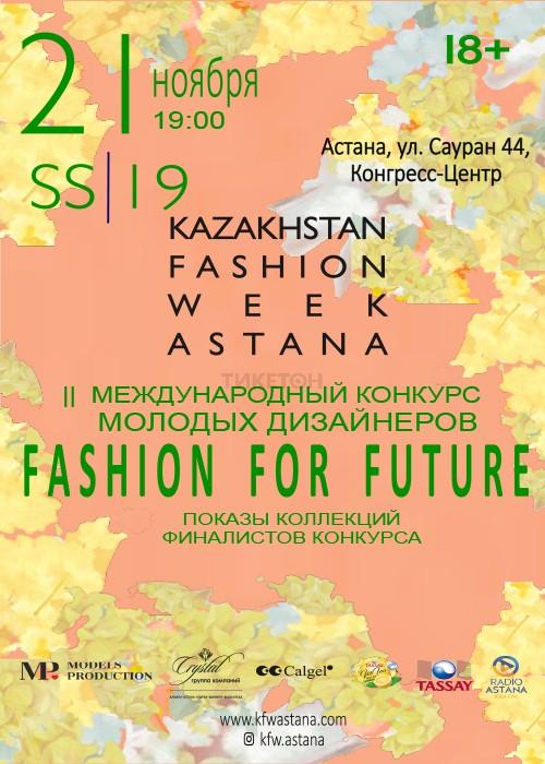Финал международного конкурса молодых дизайнеров Fashion for Future