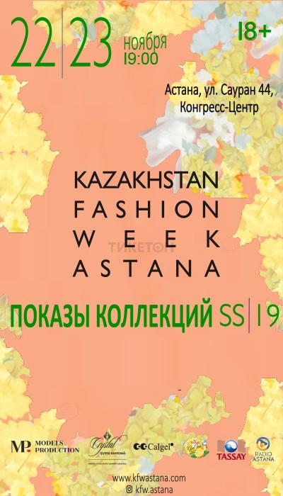 Показы дизайнеров KFWA