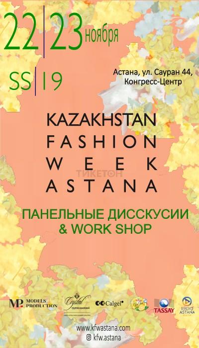 KFWA. Панельные дискуссии & Workshop