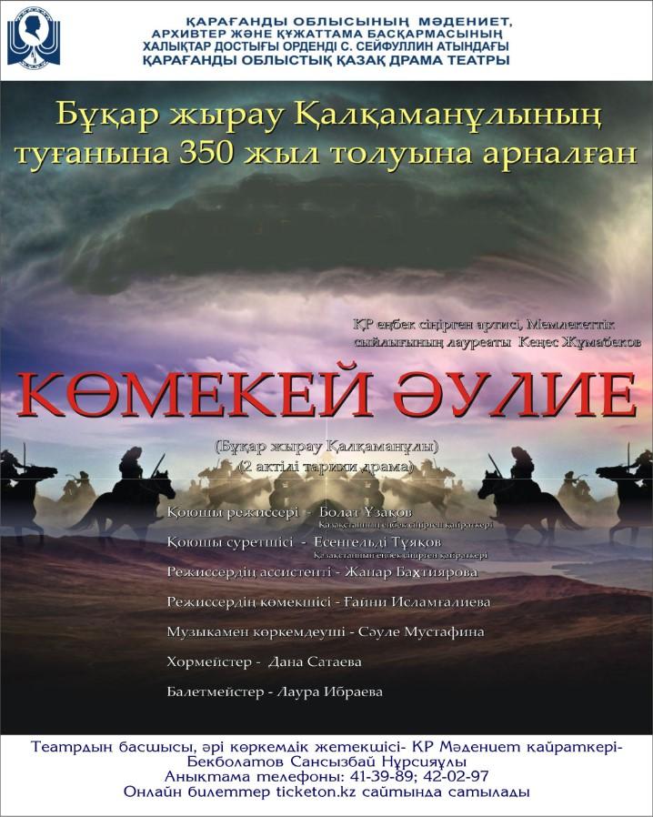 Премьера! «Көмекей әулие»