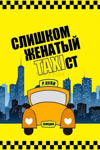 Слишком женатый таксист