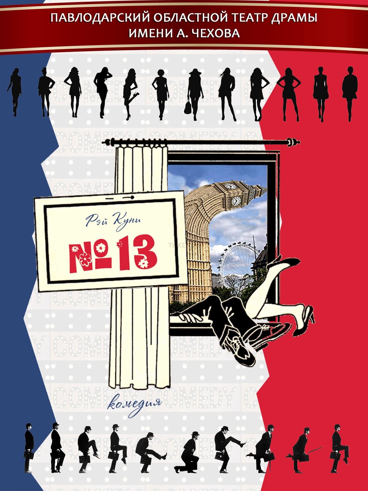 «№13»