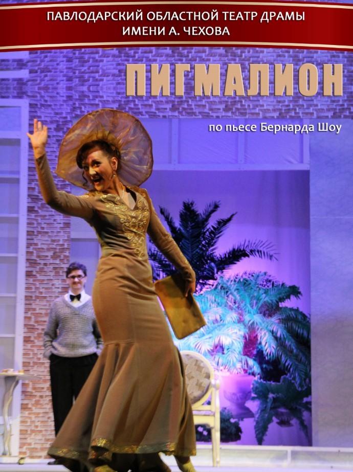 https://ticketon.kz/files/media/10312u30239_pigmalion-teatr-chehova.jpg