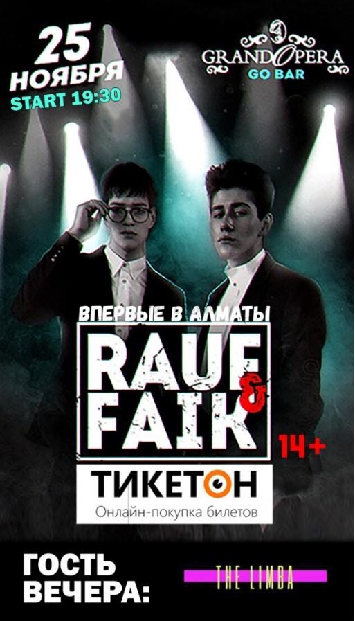 Rauf и Faik
