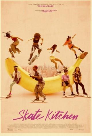 Скейт-кухня. Clique Film Festival