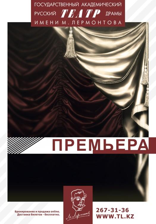 Премьера! Black comedy (ТЛ)