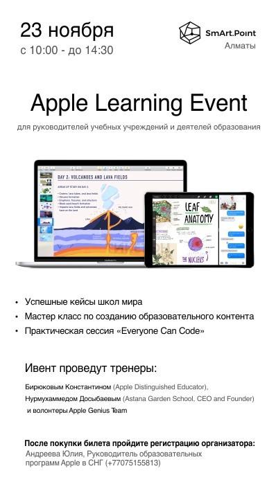 Семинар «Apple Learning Event»